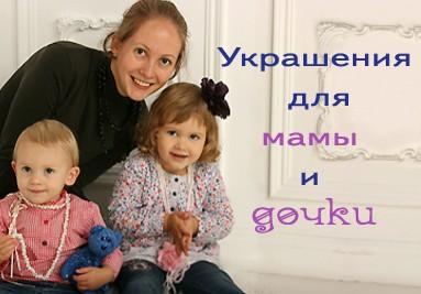 авторские украшения ручной работы для мамы и дочки