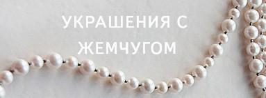 Авторские украшения ручной работы из жемчуга