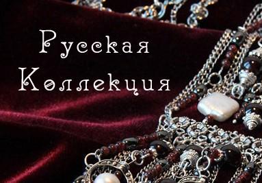 Авторские украшения ручной работы Екатерины Дмитриевой